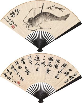 陈大羽*沙曼翁(1912~2001*1916~2011)书画合璧