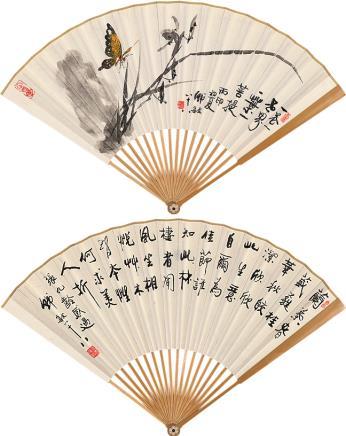 韩敏(1929~)兰蝶 行书