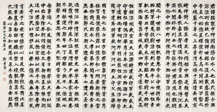 郑孝胥 1860-1938魏碑八条屏