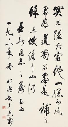 徐邦达 1911-2012行书书法