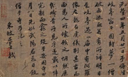 苏轼 1037-1101行书手札