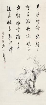 沈德潜 1673-1769竹石图