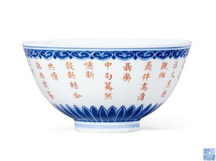 清乾隆青花矾红御题诗文青花碗