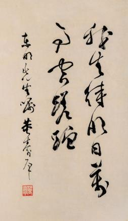 董寿平(1940-1997)行书