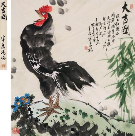米景扬(b.1936)大吉图