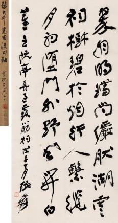 张大千(1899-1983)行书七言诗