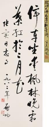 启功(1912-2005)行书七言诗