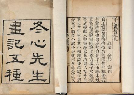金冬心题画诗五种