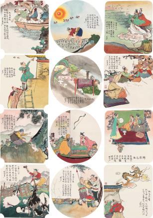 程十发  中国古代成语典故画  (十二帧)