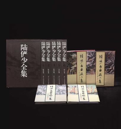 香港早期朵云轩《陆俨少书画藏品集》等22册