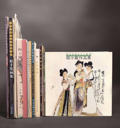 日本早期西武百货《程十发书画集》等海派画家画集36册