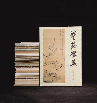 早期人民美术《艺苑掇英》全套68册