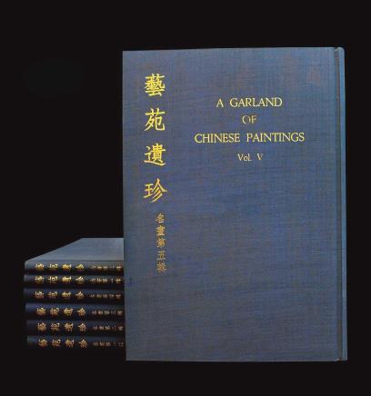 香港开发《艺苑遗珍》全套7册
