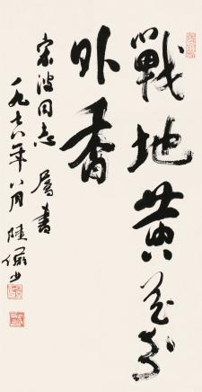 """1978年作  陆俨少  行书""""战地黄花分外香"""""""