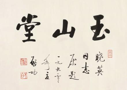 """1990年作  启功  行书""""玉山堂"""""""