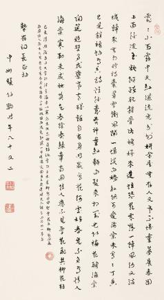 己未(1979)年作  张伯驹  行书七言诗