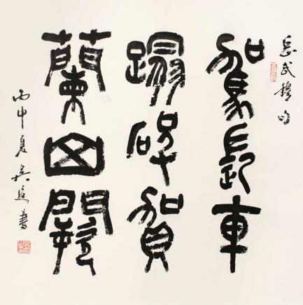 丙申(2016)年作  吴超  篆书