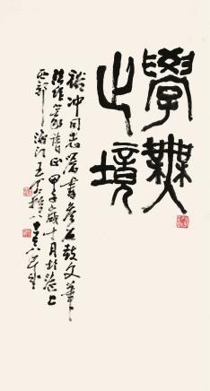 """甲子(1984)年作  王个簃  篆书""""学无止境"""""""