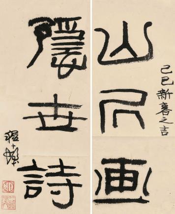 己巳(1989)年作  程十发  书法三言联