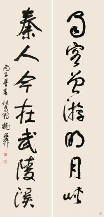 丙子(1996)年作  谢稚柳  行书七言联