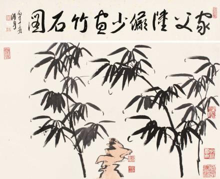 陆俨少  竹石图