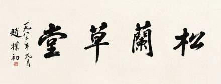 """1983年作  赵朴初  行书""""松兰草堂"""""""