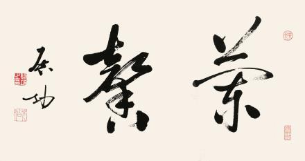 """启功  行书""""兰馨"""""""
