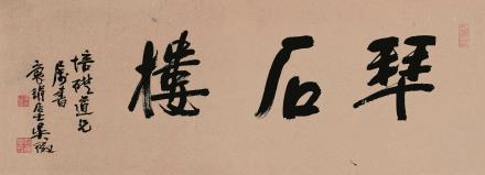 """吴待秋  行书""""琴石楼"""""""