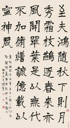 己未(1919)年作  李瑞清  楷书