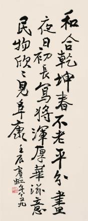 壬辰(1952)年作  黄宾虹  行书七言诗