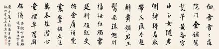 庚午(1930)年作  沈卫  行书南唐宫词