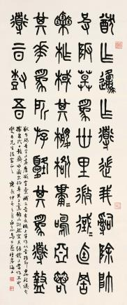 庚辰(1940)年作  马公愚  篆书