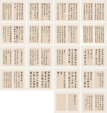 戊申(1788)年作  王文治    行书