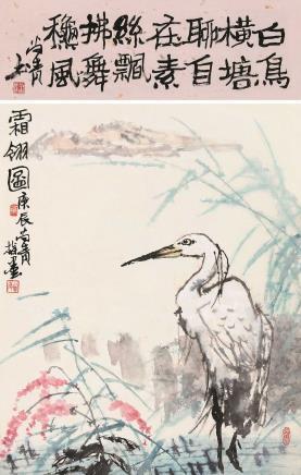 庚辰(2000)年作  叶尚青  霜翎图