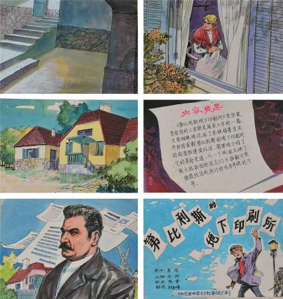 陈重  第几利斯的地下印刷所画稿(部分)