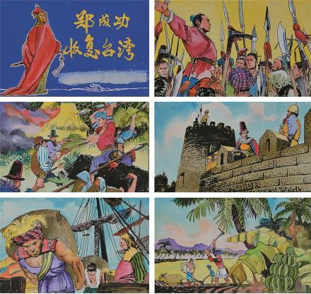 王重义  郑成功收复台湾画稿(部分)