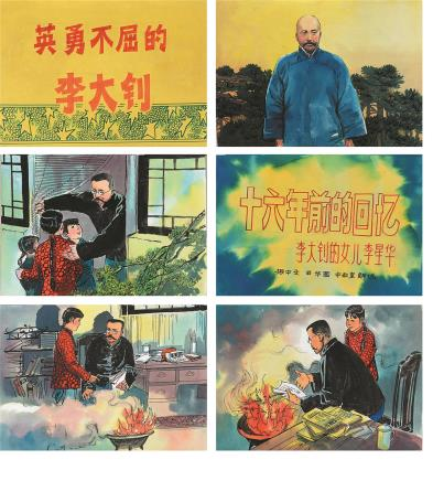 陈云华  李大钊画稿
