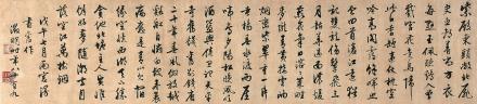 文征明  书法