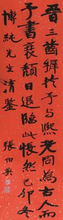 张伯英  书法