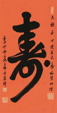 真禅 寿(书法)
