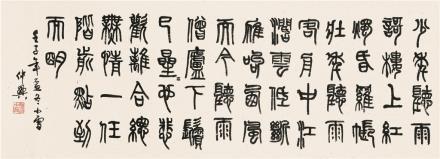 林仲兴 书法
