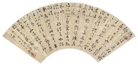 冒襄 1611-1693草书临王羲之书
