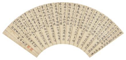 董浩 1740-1818楷书题画诗