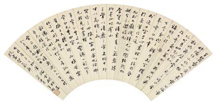 梁巘 1710-1788行书画论