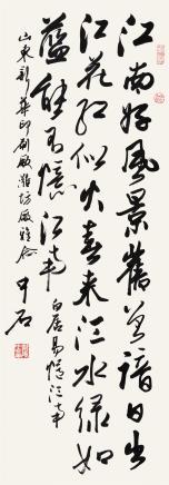 """欧阳中石 b.1928行书""""忆江南"""""""