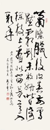 """武中奇 1907-2006行书""""梅花诗"""""""