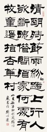 """刘炳森 1937-2005隶书""""清明"""""""