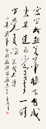 """魏启后 1920-2009行书""""范成大诗"""""""