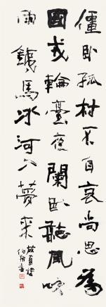 """孙伯翔 b.1934行书""""陆游诗"""""""