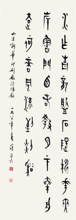 """蒋维菘 1915-2006篆书""""李白诗"""""""